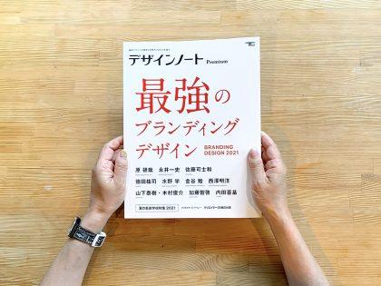 雑誌【デザインノート Premium 最強のブランディングデザイン】掲載のお知らせ
